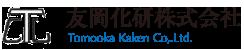友岡化研株式会社